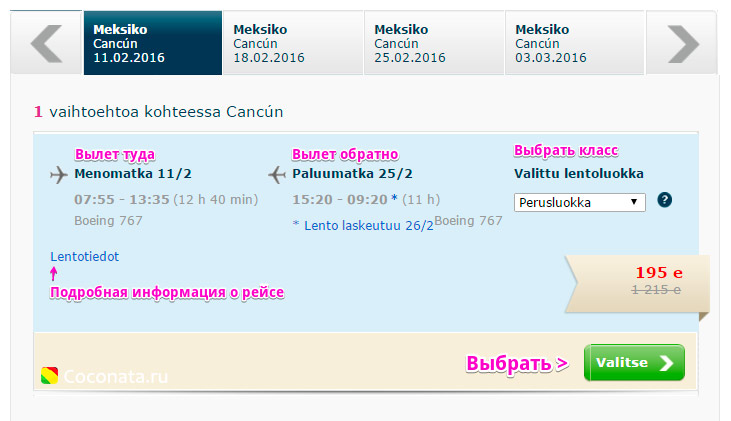 Цена билета на самолет екатеринбург питер