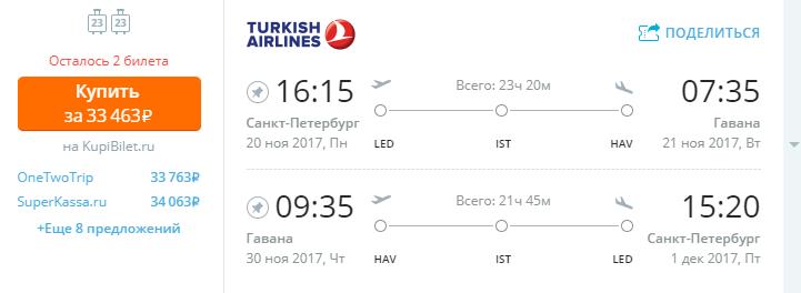 дешевые авиабилеты на 1 января 2017 из санкт-петербурга морской